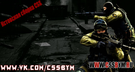 Скачать Counter-Strike Source v.75