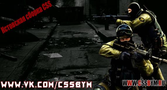 Cs:source » игровой портал cssbym. Ru.