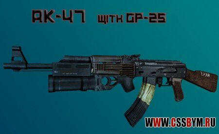 Скачать АК 47 (With GP-25) для Counter Strike Source